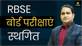 RBSE Class 10th & 12th Board Exams Postponed | RBSE Latest Update | Utkarsh Classes