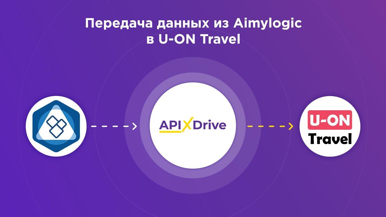 Как настроить выгрузку данных из Aimylogic в U-ON.Travel?