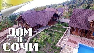 Шикарный Дом в Сочи / Недвижимость в Сочи