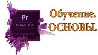 Adobe Premier Pro. Основы работы с редактором видео