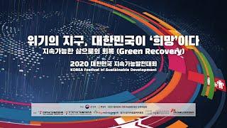 2020년 대한민국 지속가능발전대회 축하영상