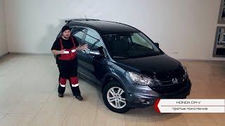 Подержанные автомобили. Вып.227. Honda CR-V
