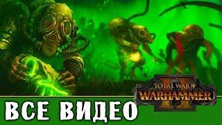 Скавены - все игровые видео (ритуалы) Total War Warhammer 2