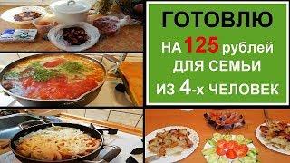 НЕдорого и ВКУСНО//ЭКОНОМНОЕ меню//Готовлю на 2 дня для СЕМЬИ из 4 х ЧЕЛОВЕК//Рецепты БЮДЖЕТНЫХ блюд