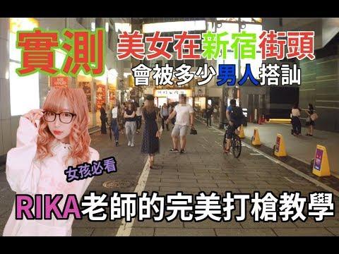 『街頭實測』美女在新宿街頭亂走會被多少人搭訕呢?
