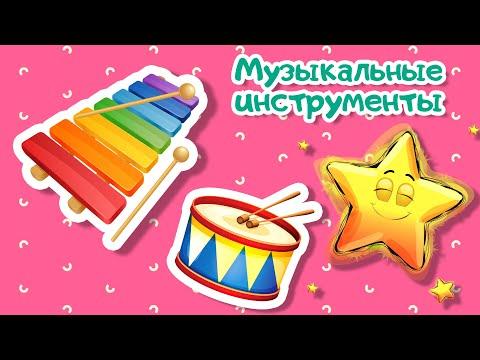 Музыкальные инструменты детям | Развивающие мультики для детей - мультфильмы про музыку видео