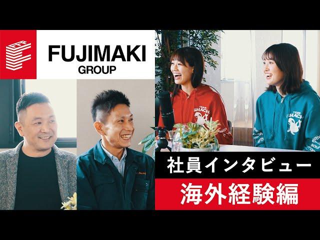 FUJIMAKI GROUP 社員インタビュー #海外経験編