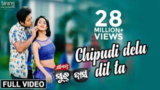 Gelu Tu Chipudi Delu Dil Ta - Official Full Video | Sriman Surdas | Babushan, Bhoomika, Humane Sagar