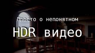 Просто о непонятном: Что такое HDR видео?