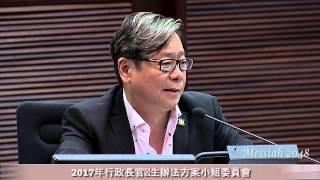 黃毓民:共產黨扭曲基本法,直斥譚志源是奴才!
