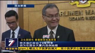 20181016 Ntv7华语新闻网络同步直播