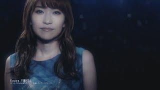 Suara「星灯」(ヒカリ)Music Video (Short ver.)