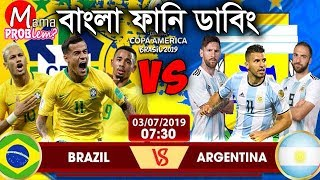 Brazil VS Argentina|Bangla Funny Dubbing|Copa America 2019|Bangla Funny Video|Mama Problem