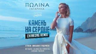 Полина Гагарина - Камень на сердце (ChinKong Remix). Official Video