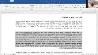 """לרומם את בית אלהינו - העצמת בית הכנסת (סיום) (ה' באב תש""""פ)"""