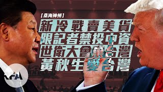 【桑海神州】新冷戰賣美貨限記者禁投中資 世衛大會棄台灣黃秋生愛台灣