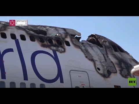 العرب اليوم - شاهد: نشوب حريق في طائرة تابعة للخطوط البريطانية في مطار إسباني