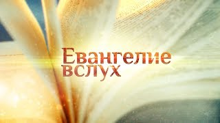 Четыре книги Евангелия устами известных людей.
