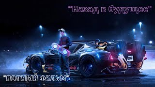 НАЗАД В БУДУЩЕЕ  (2017) HD КАЧЕСТВО