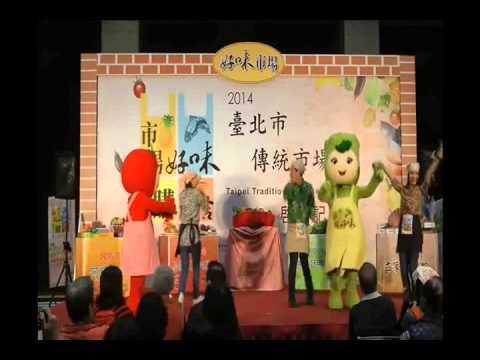 2014臺北市傳統市場節-記者會花絮