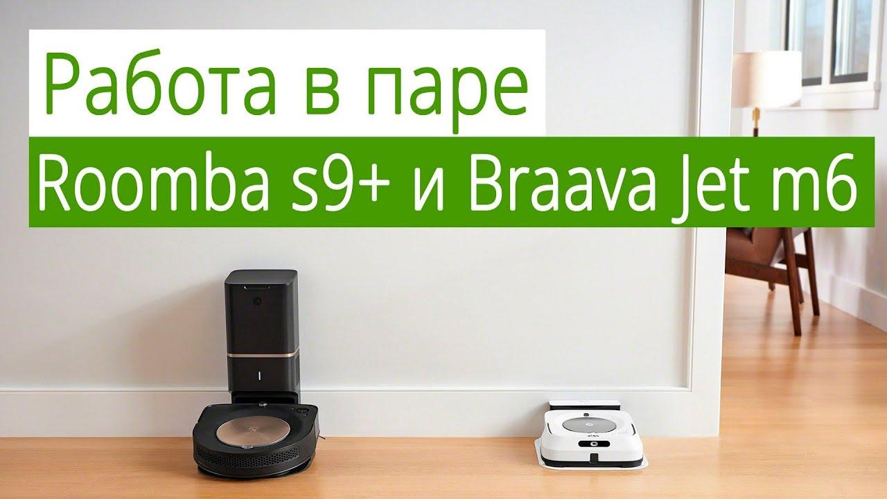Совместная работа Roomba s9 и Braava Jet m6