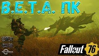 Fallout 76 B.E.T.A. на ПК Очень Много Нового Геймплея (Ультра графика)
