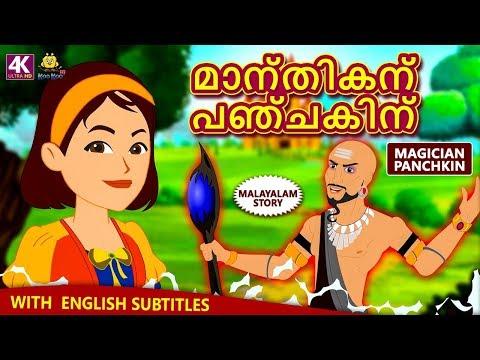 Malayalam Story for Children | മരുഭൂമിയിലെ