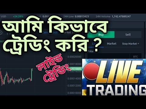 LIVE Trading..How do I Trade ? BANGLA/#Bitcoin #Cryptocurrency #BTC #Trading #Stock #CoinbdBangla