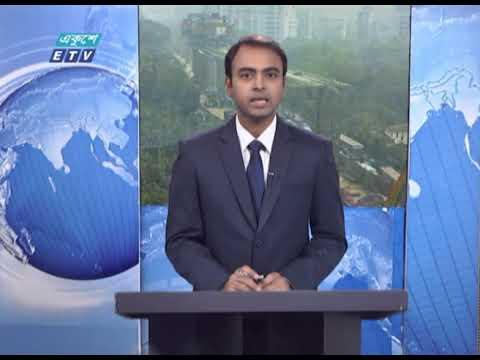 02 PM News 2021 || দুপুর ০২টার সংবাদ || 25 January 2021 || ETV News