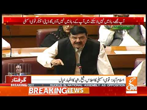Scuffles break out by Opposition during Sheikh Rasheed Speech at National Assembly | GNN | 10 June