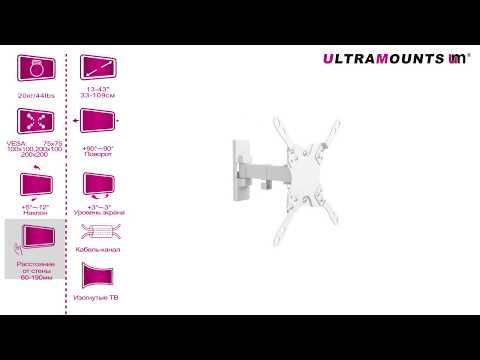 UltraMounts UM864W. Установка телевизора на стену с помощью наклонно-поворотного кронштейна UM864W.
