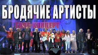 Бродячие артисты (Левон Варданян, Игорь Шаферан). Поют участники гала-концерта ВИА в Дмитрове.