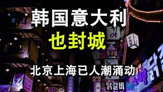 武汉肺炎在韩国和意大利爆发导致这两国也封城,北京香山和上海好市多却人潮涌动。武汉感染人数的最新估算和医护人员的感染情况分析。治愈者仍需强制隔离14天(政论天下第118集 20200223)天亮时分