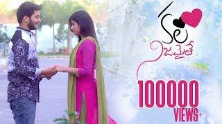 Kala Nijamaithe || Short Film Talkies || Directed by Raja Mohan Indla