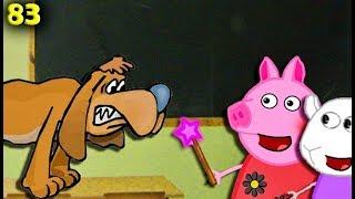 Мультики Свинка Пеппа превратила злого учителя в щеночка  83 серия Мультфильмы для детей на русском