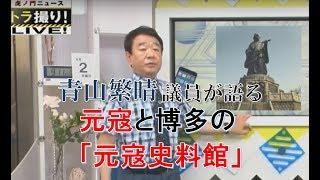 青山繁晴さんが語る「元寇」と博多「元寇史料館」のお話