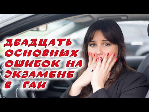 20 типичных ошибок на экзамене по вождению. Первая часть