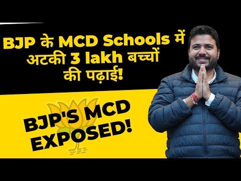 BJP के MCD Schools में अटकी 3 लाख बच्चों की पढ़ाई | Says Kejriwal's Team Member - Durgesh Pathak
