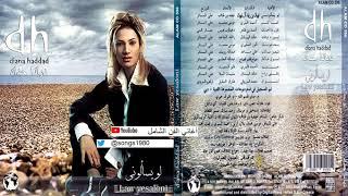 اغاني طرب MP3 ديانا حداد : شيصير بالدنيا 2002 تحميل MP3