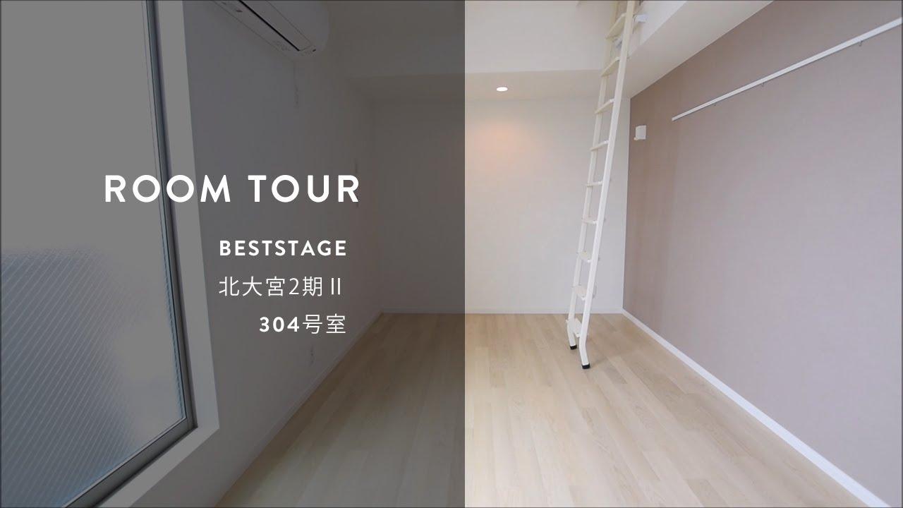 【ルームツアー】BestStage 北大宮2期Ⅱ304号室