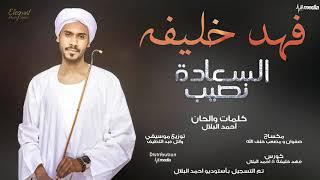 فهد خليفة - السعادة نصيب - 2018 تحميل MP3