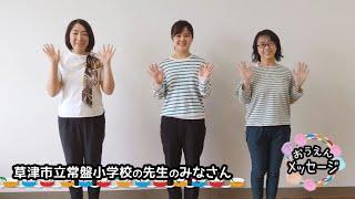 【おうちで朝の会】2020/05/25放送
