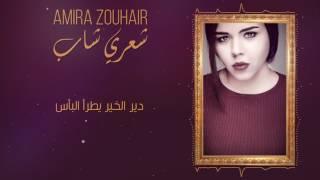 تحميل اغاني Amira ZOUHAIR - Shaari shab (EXCLUSIVE Lyric Clip) | 2017 | (أميرة زهير - شعري شاب (حصريا MP3