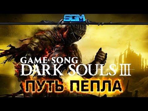 Dark Souls 3 - ПУТЬ ПЕПЛА [GameSong]