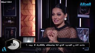 حلقة برنامج ذا كويز مع الفنانة العراقية رحمة رياض تقديم الاعلامي صالح الراشد