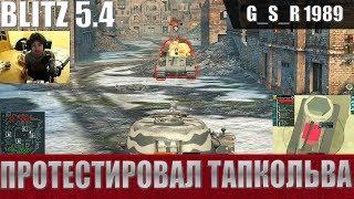 WoT Blitz - Первый взгляд на Тапколев Vk 72.01 K. Тест обновления 5.5 - World of Tanks Blitz (WoTB)