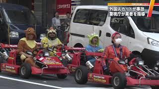 訪日客が運転のカート、看板に衝突 東京・六本木