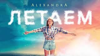 AlexandrA - Летаем (Премьера 2018) 0+