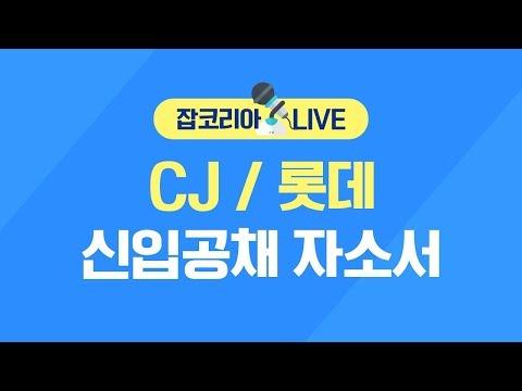 CJ그룹/롯데그룹 신입공채 자소서
