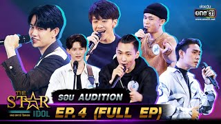ดูย้อนหลัง ⭐️ The Star Idol EP.4 ล่าสุด วันที่ 12 กันยายน 2561